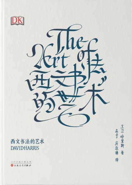 ArtOfCalligraphy
