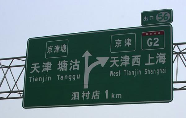 china_highway_1