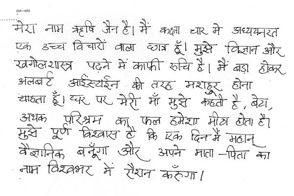 Devanagari Handwriting Type is Beautiful &#18...
