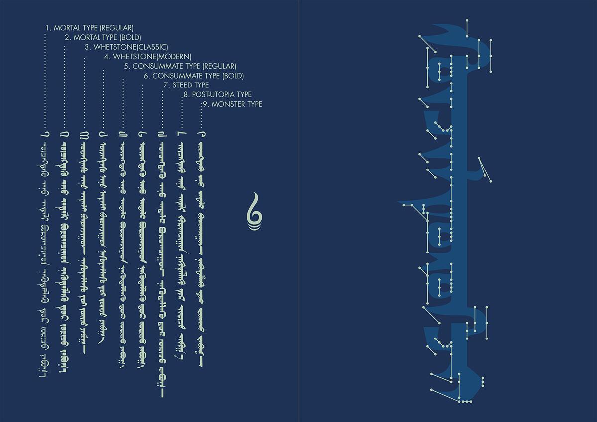 蒙古文文字设计:访天格思