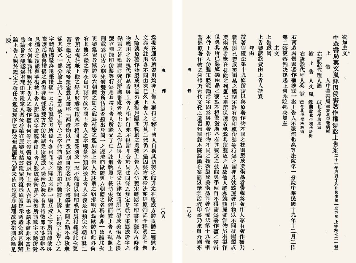 《中华书局与文岚簃因侵害著作权涉讼上告案》判决书