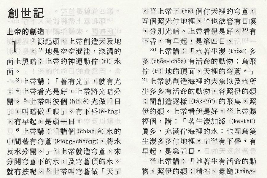 Taiwanese Bible