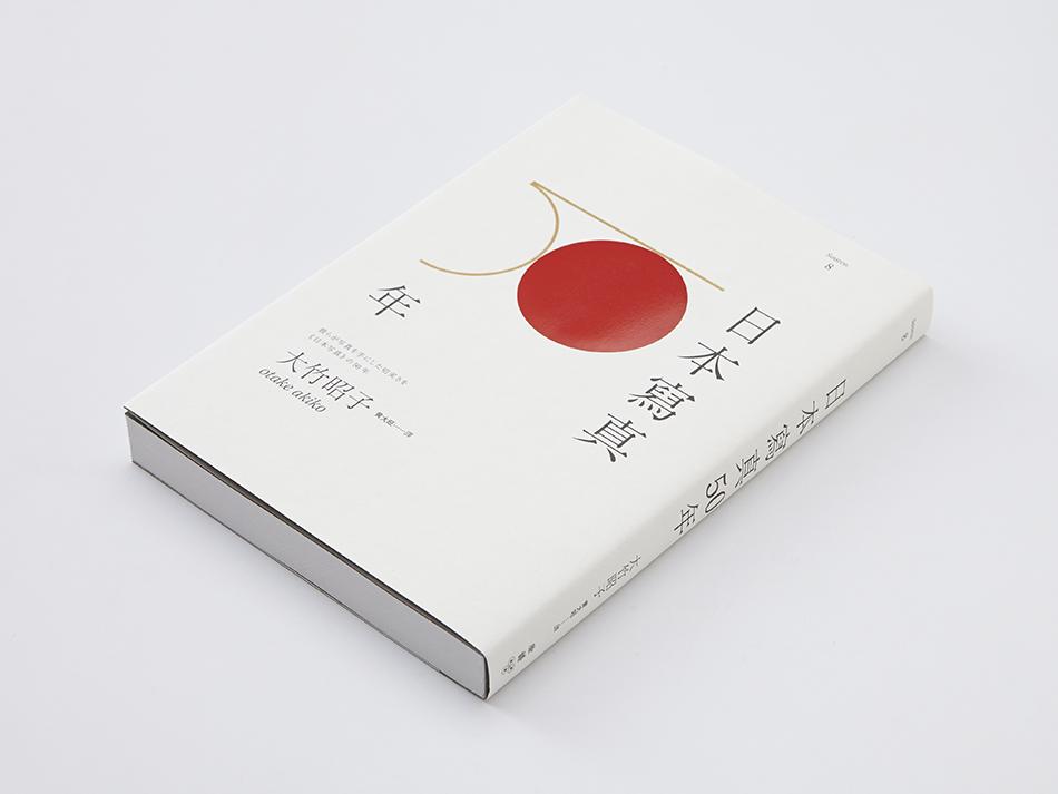 Fig10-Otake-Akiko-1