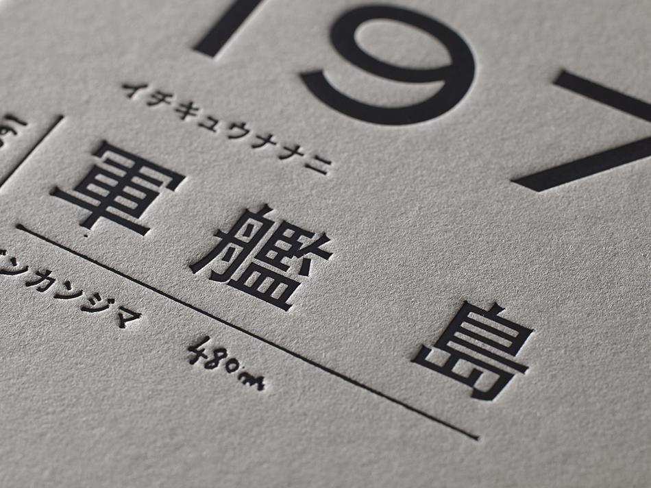 Fig7-1972-Seishun-Gunkanjima-2alt