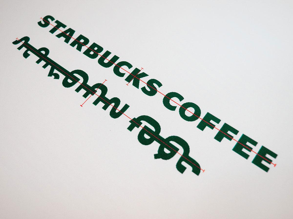 Fig11-Transliteration-of-Starbucks-Coffee