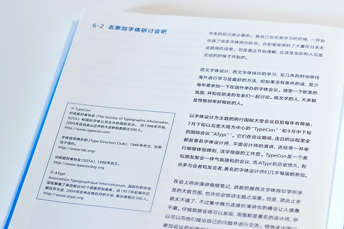 HYQiHei 55 with Neue Frutiger Book used in the Western Type