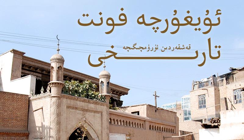 uyghur_0