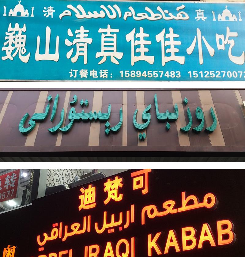 uyghur_10