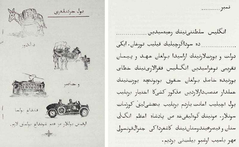 uyghur_3