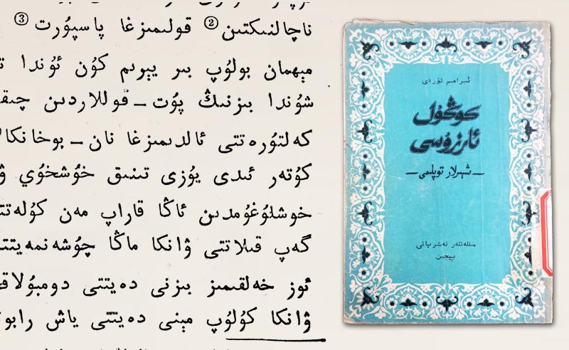 uyghur_4