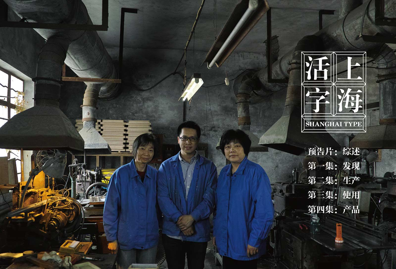 Documentaries of Shanghai Type