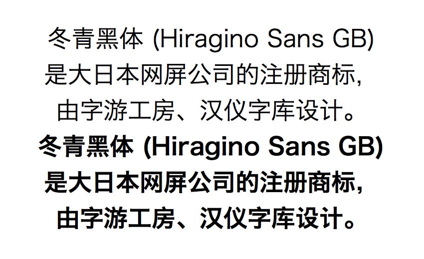冬青黑体 (Hiragino Sans GB) 已经是 OS X 内置字体,有 W3 W6 两款字重。