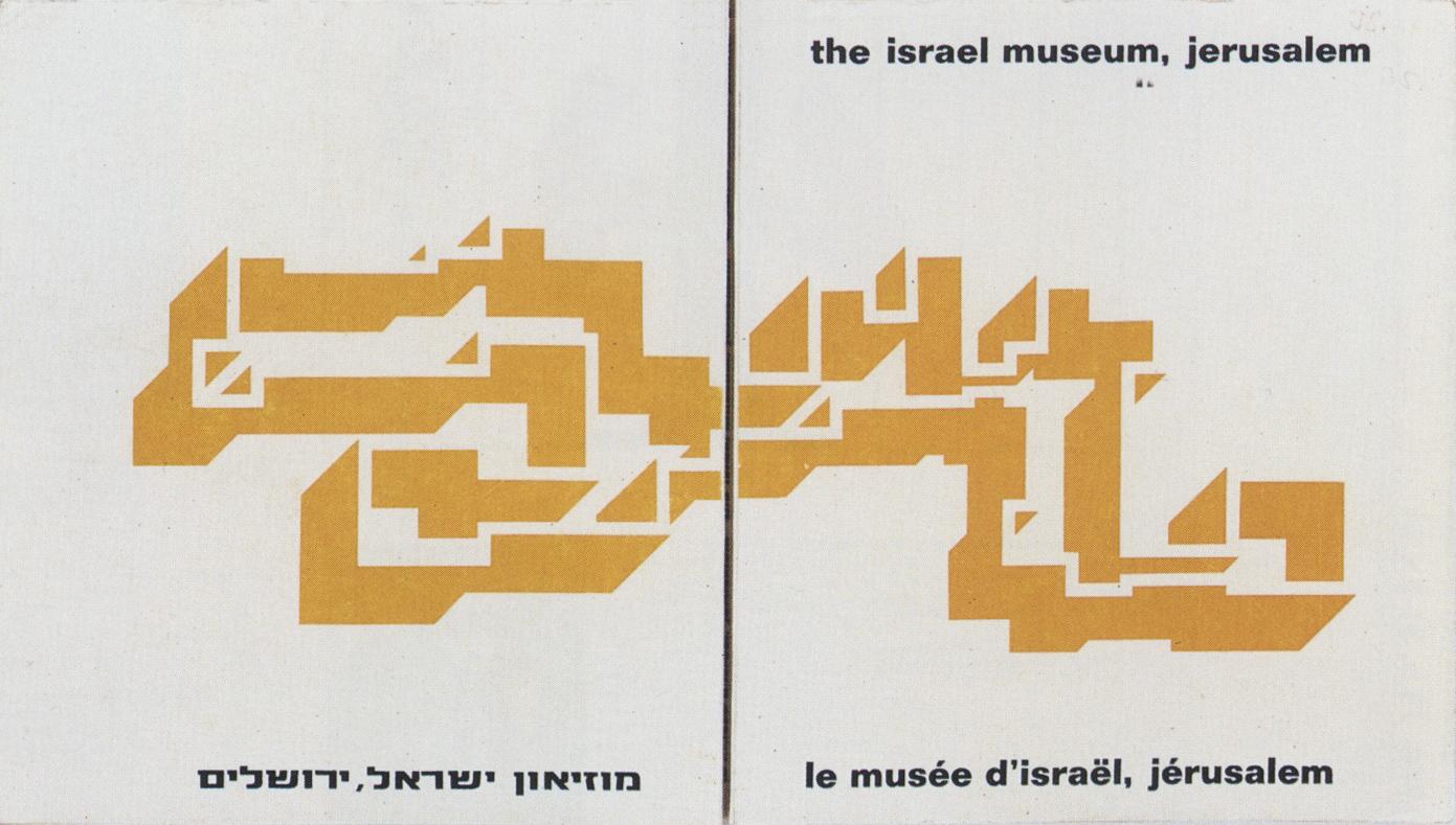 32.sandberg_israel_museum_2