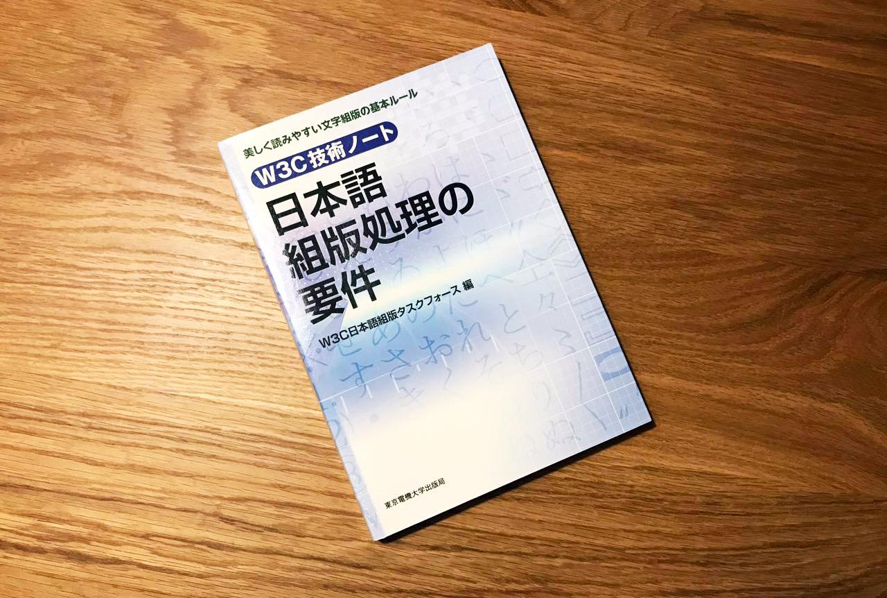 jp_w3c_00
