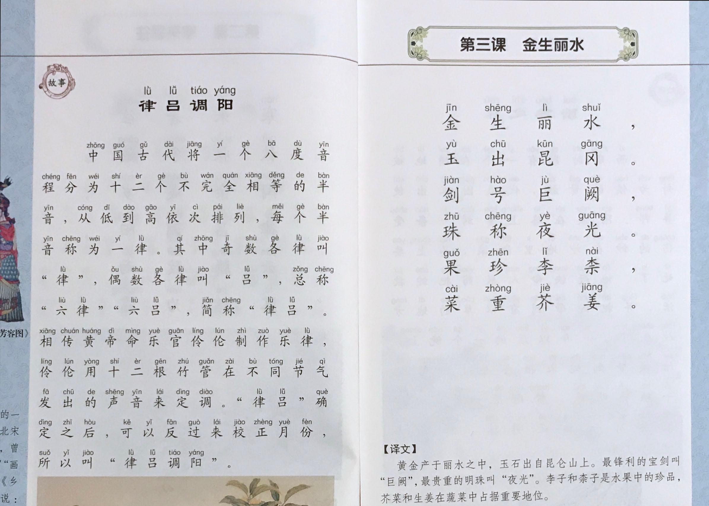 pinyin-qianziwen