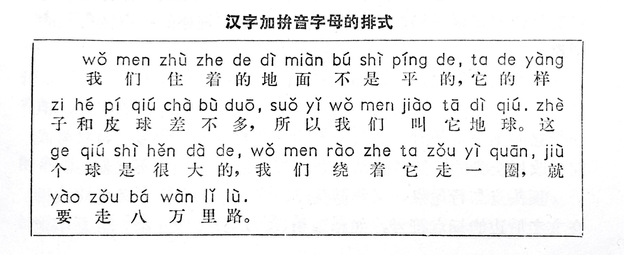 pinyin-sample