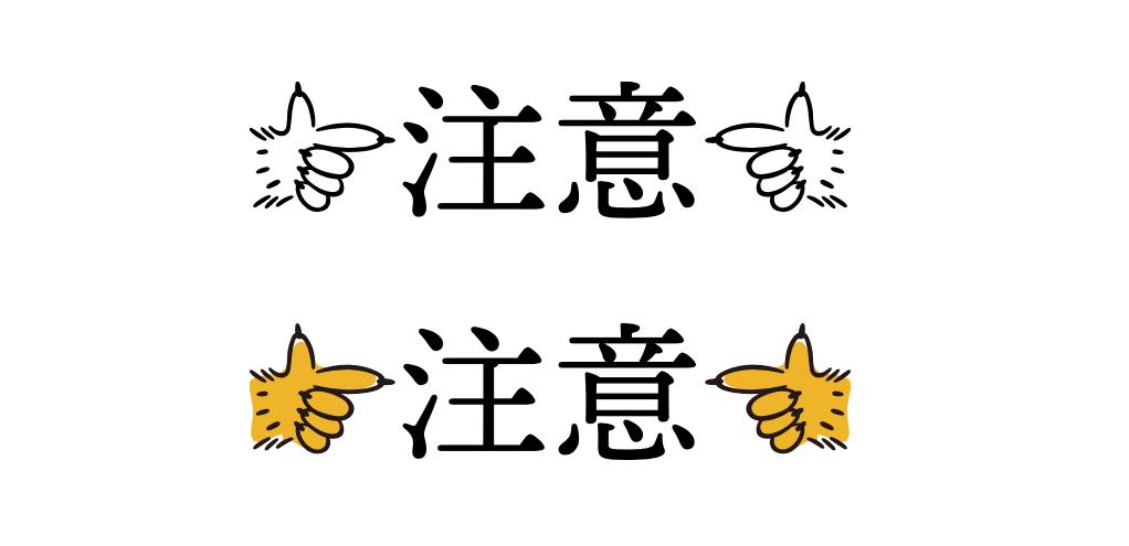 TenMincho-Chuui