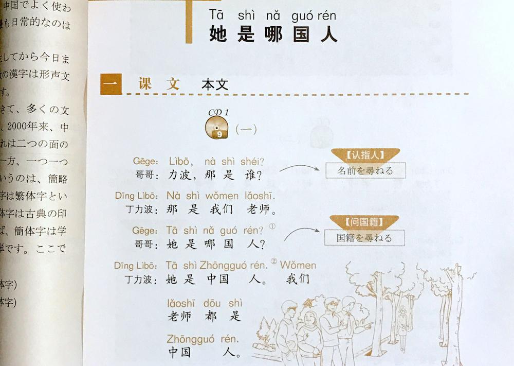 pinyin-jptext
