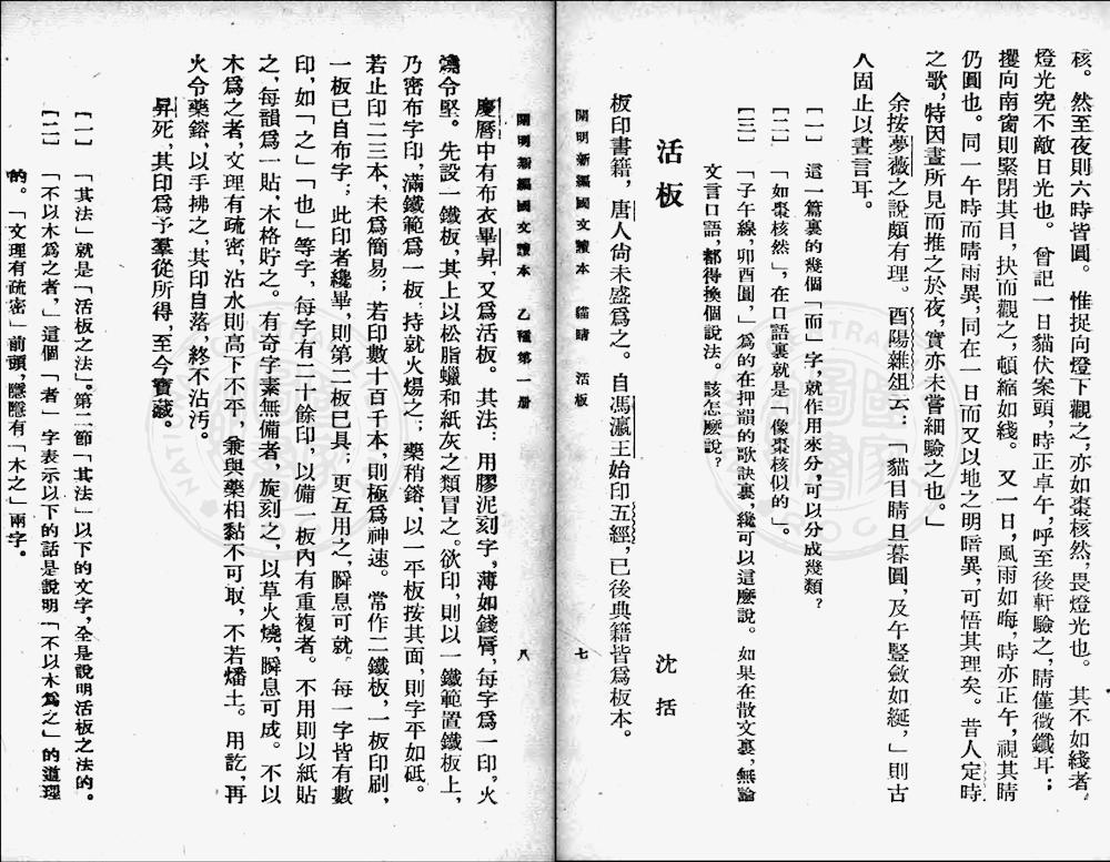 Kaiming-Guoyu-B1-1948