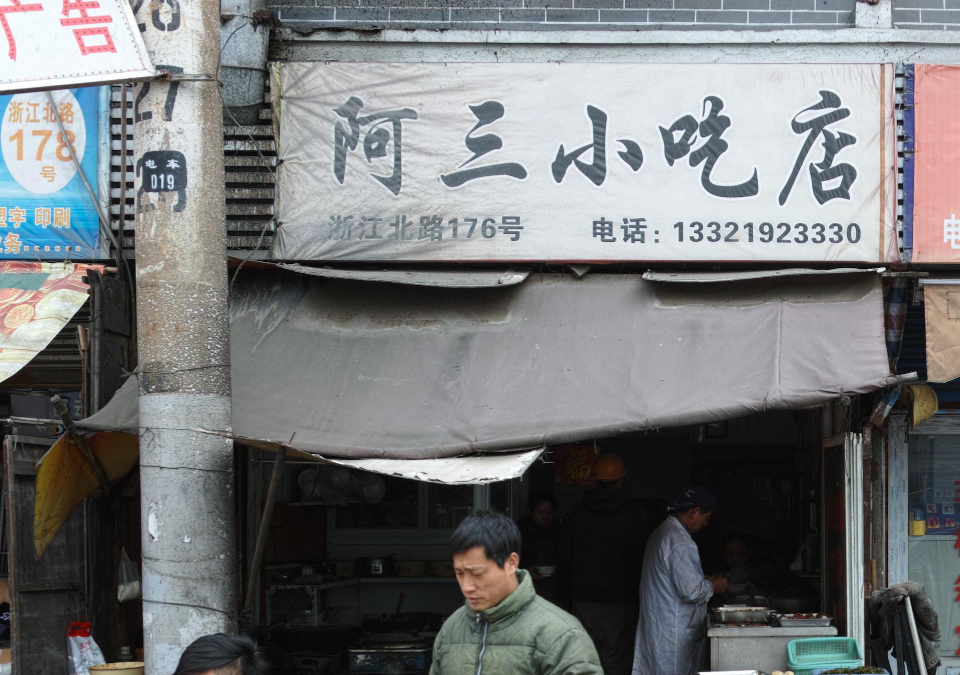 urbansign-3 xingkai