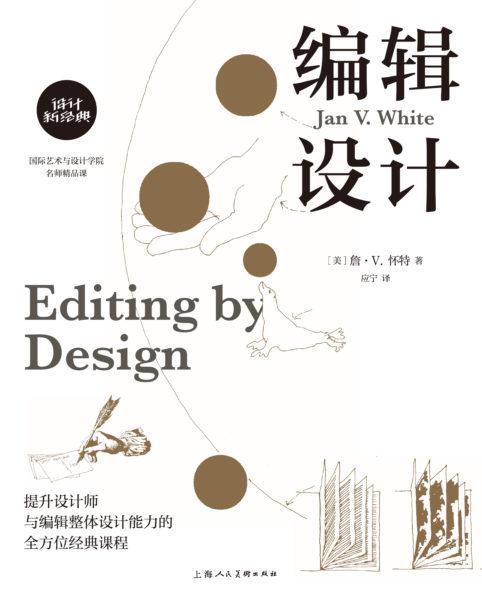 EditingByDesign