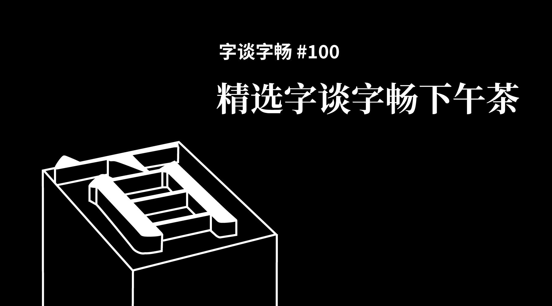 TypeChat #100