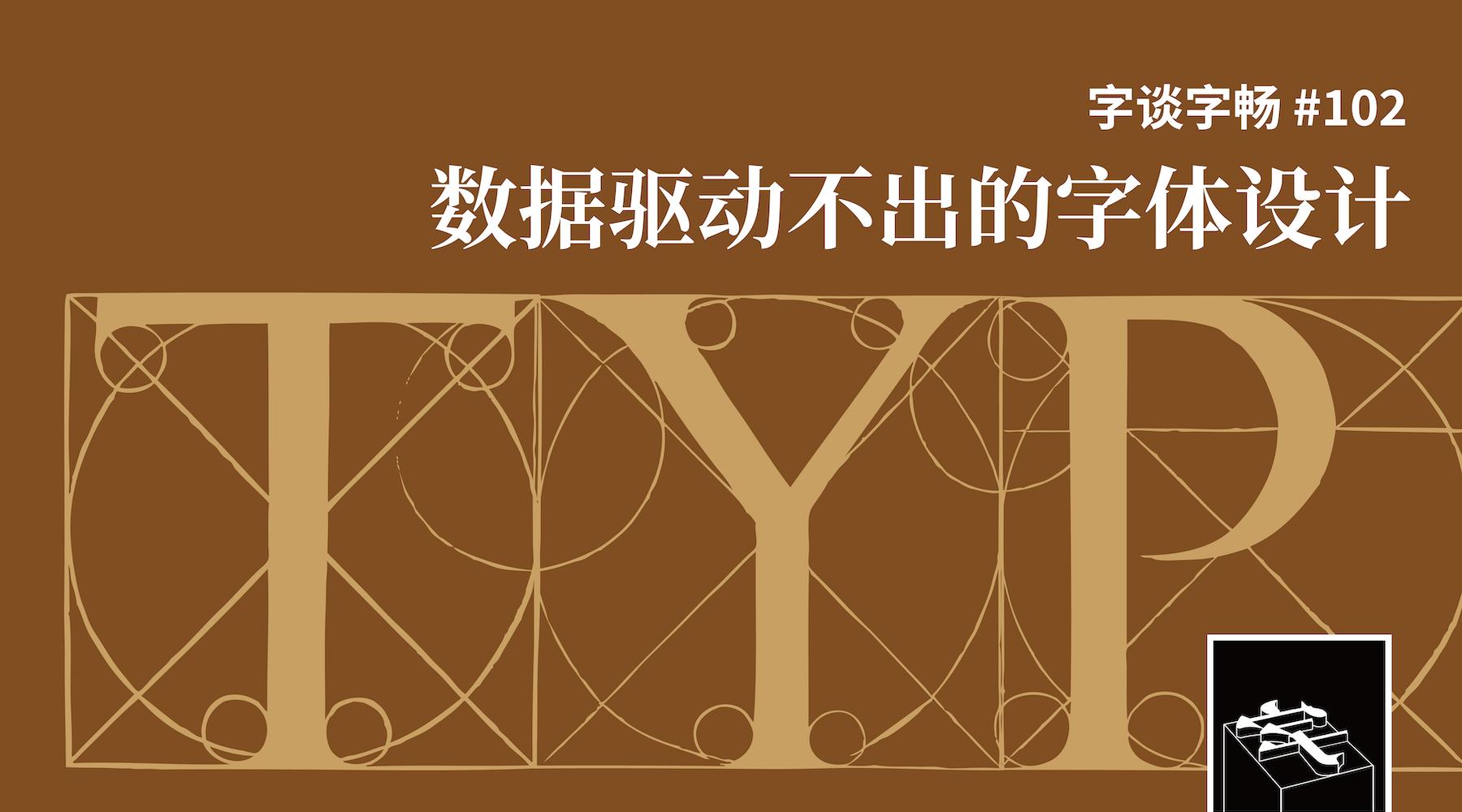 TypeChat #102