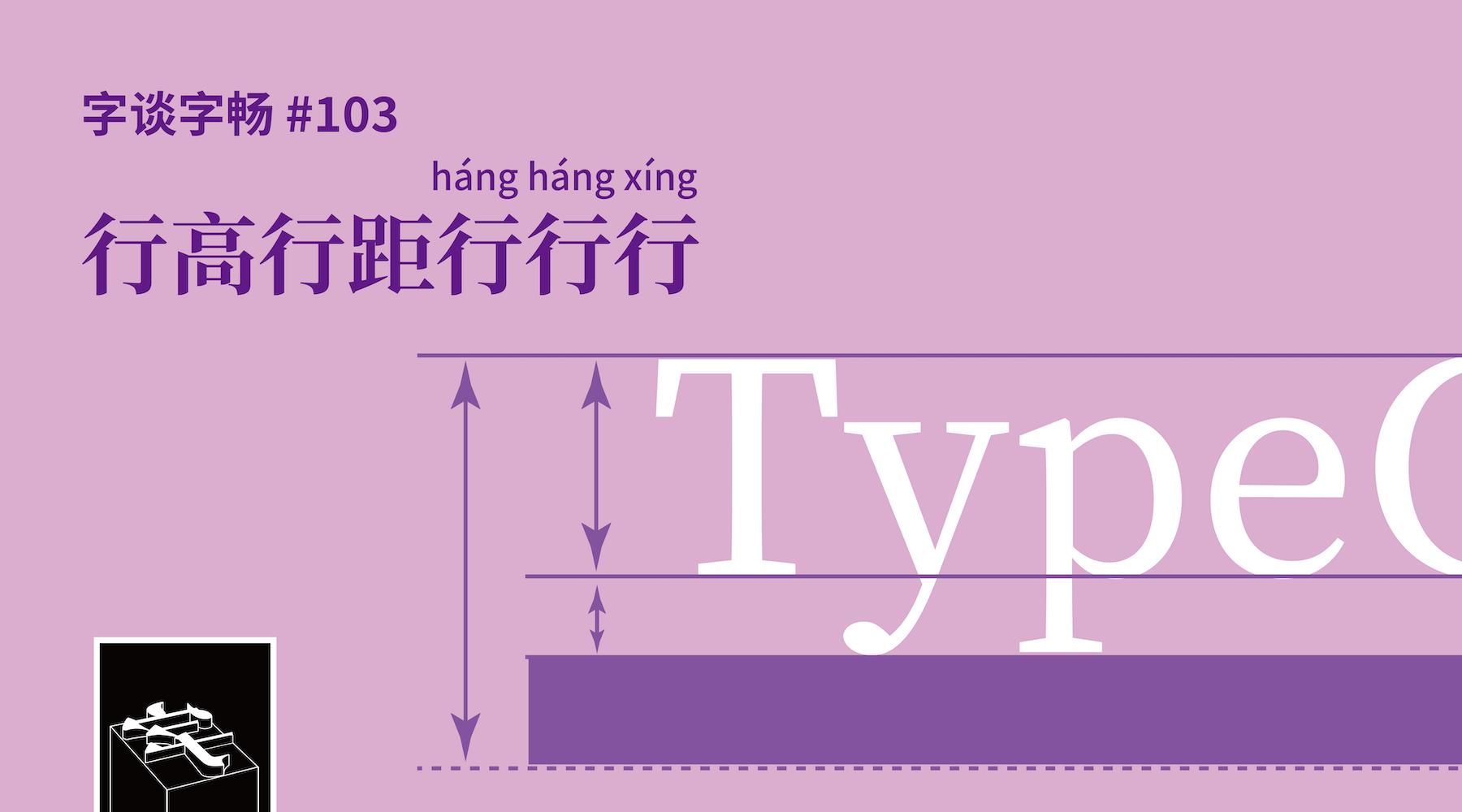 TypeChat #103