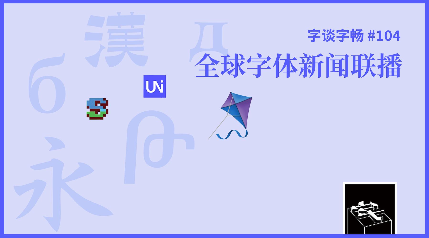 TypeChat #104