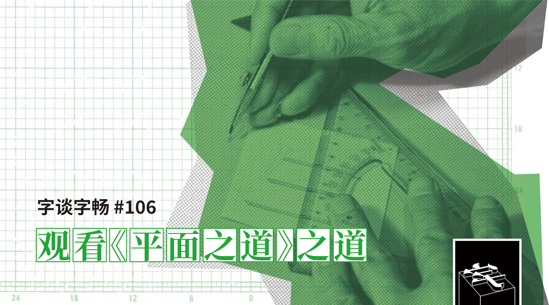 TypeChat #106
