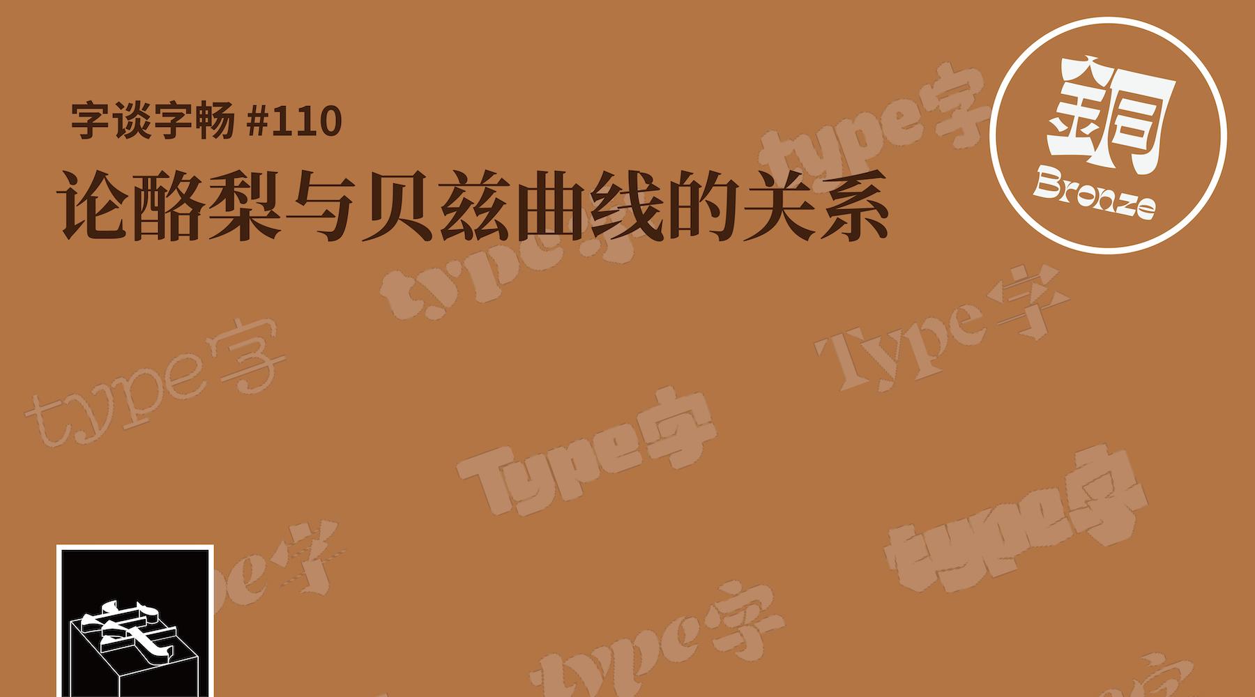 TypeChat #110