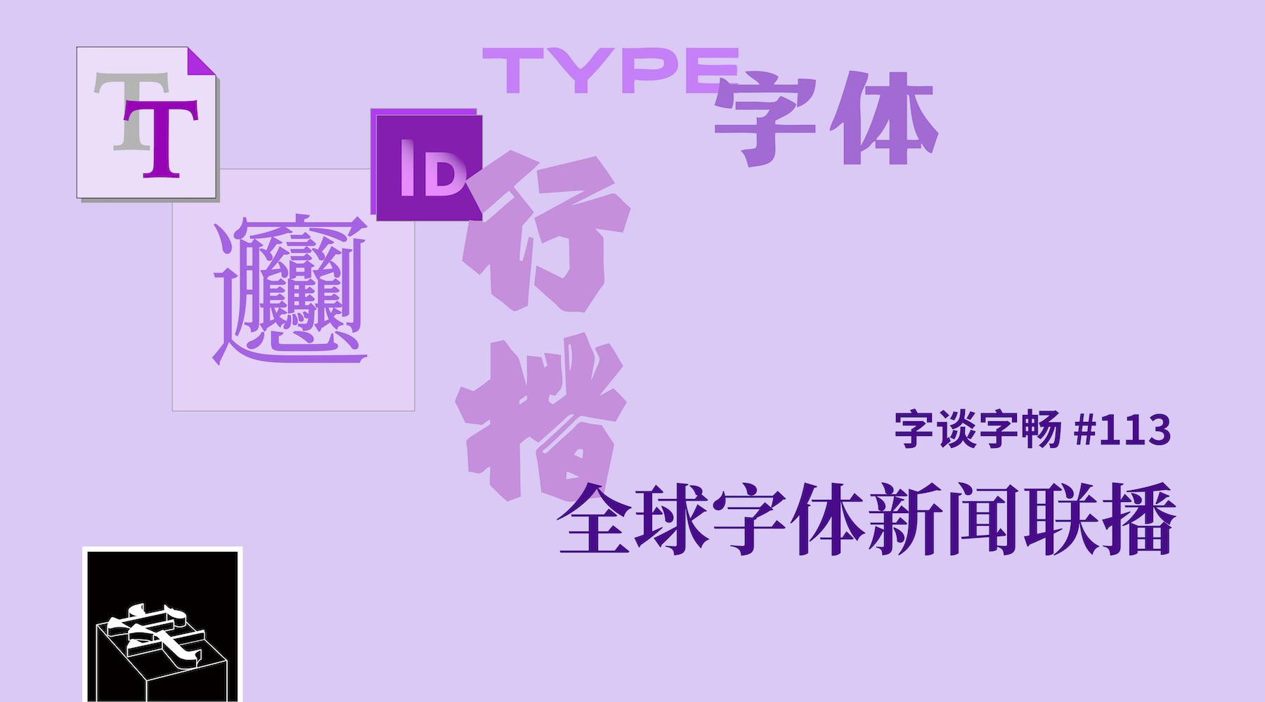TypeChat #113