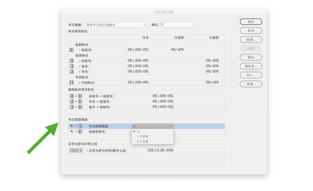 InDesign-ChineseIndent