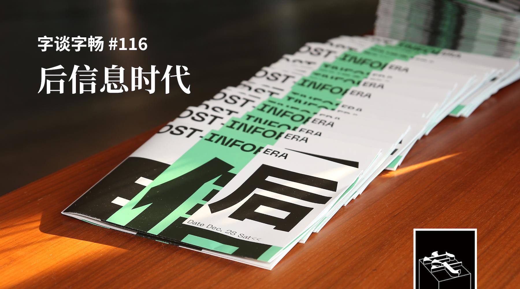 TypeChat #116